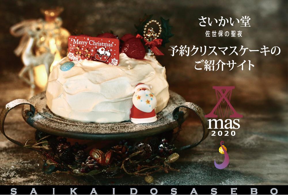 予約クリスマスケーキのご紹介サイト